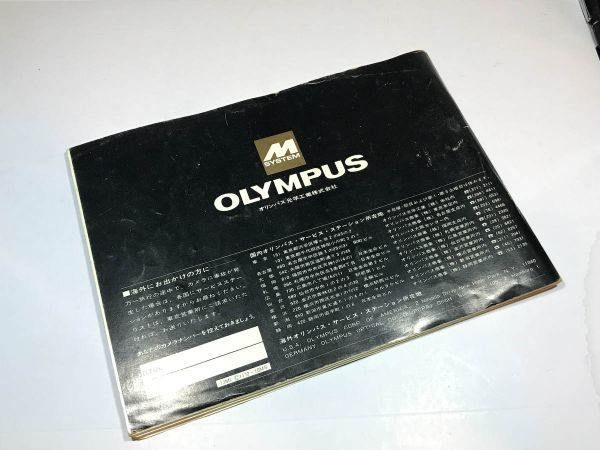 【大珍品 即決 オリジナル】OLYMPUS M1 説明書 / オリンパス_画像2