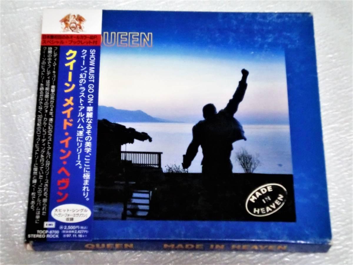 CD QUEEN MADE IN HEAVEN/クイーン メイドインヘヴン/TOCP-8700/初回40Pブックレット