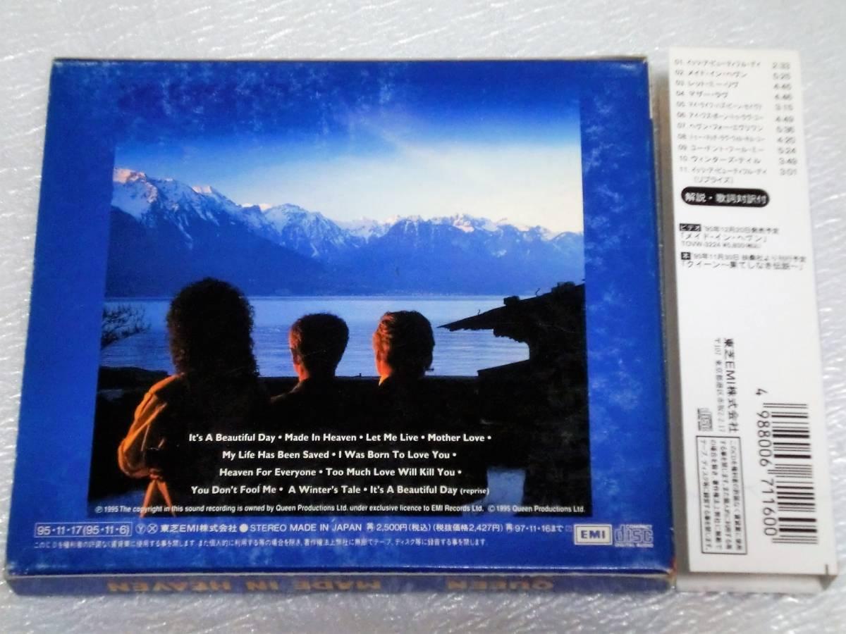 CD QUEEN MADE IN HEAVEN/クイーン メイドインヘヴン/TOCP-8700/初回40Pブックレット_画像2