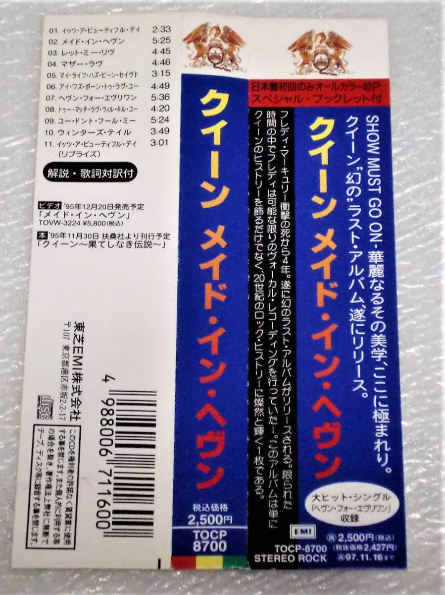 CD QUEEN MADE IN HEAVEN/クイーン メイドインヘヴン/TOCP-8700/初回40Pブックレット_画像3