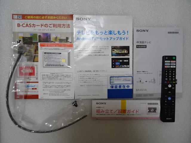 ★ SONY BRAVIA  KJ-49X8500F (B) [49インチ ブラック] 展示品1年保証 4K液晶テレビ AK_画像8