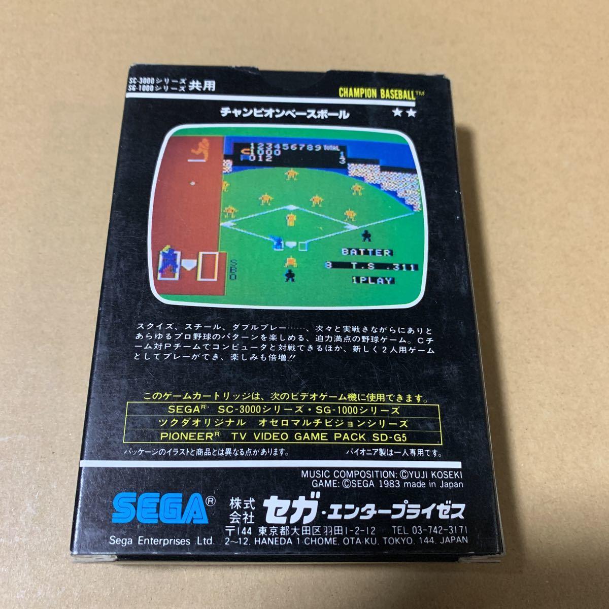 【ジャンク】セガ チャンピオンベースボール SC-3000・SG-1000シリーズ共用 (動作未確認)_画像2