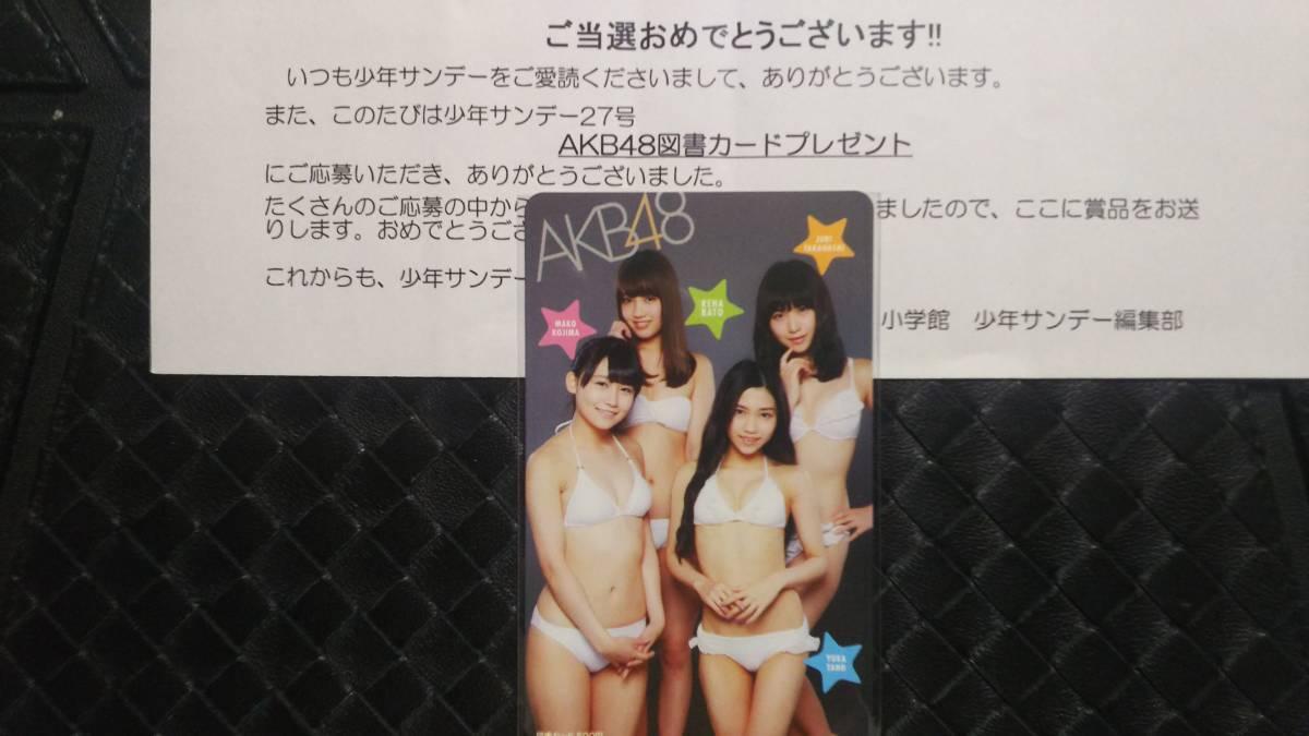 少年サンデー27号 抽プレ図書カード AKB48 小嶋真子 加藤玲奈 田野優花 高橋朱里_画像1