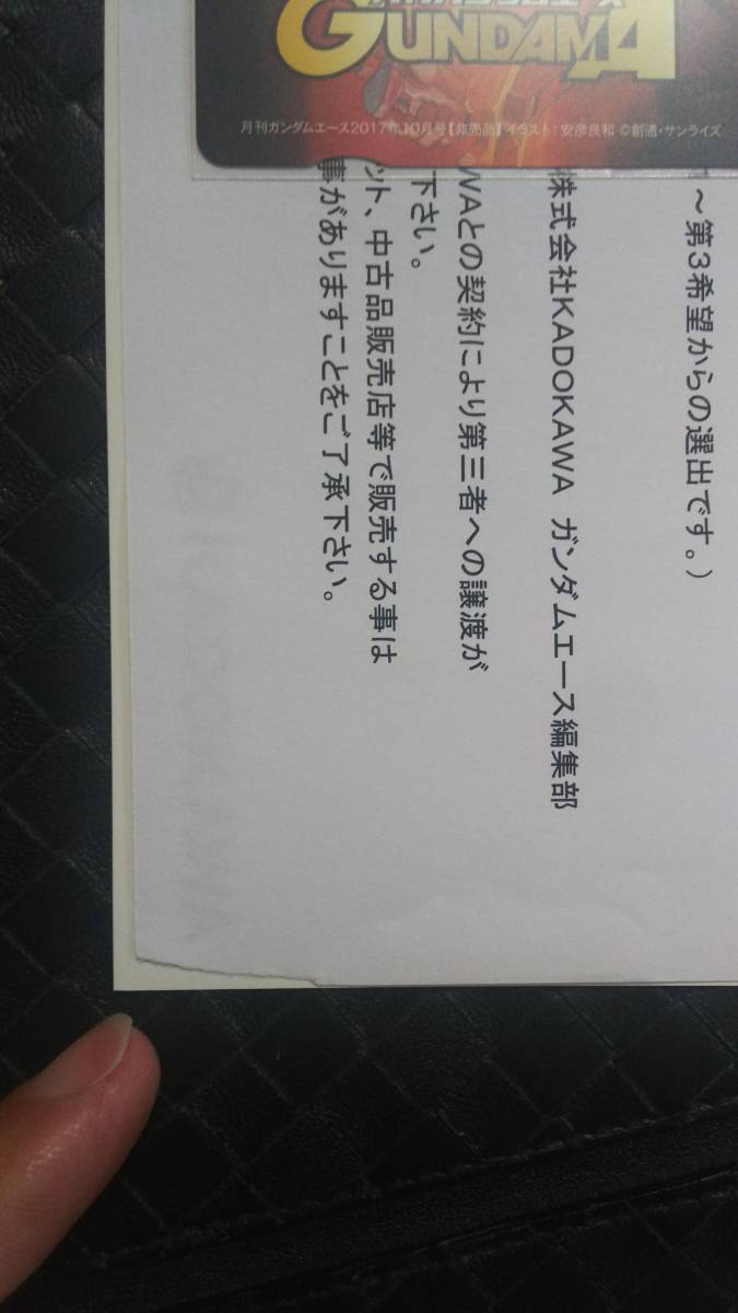 月刊ガンダムエース 2017年10月号 抽プレ クオカード_画像2