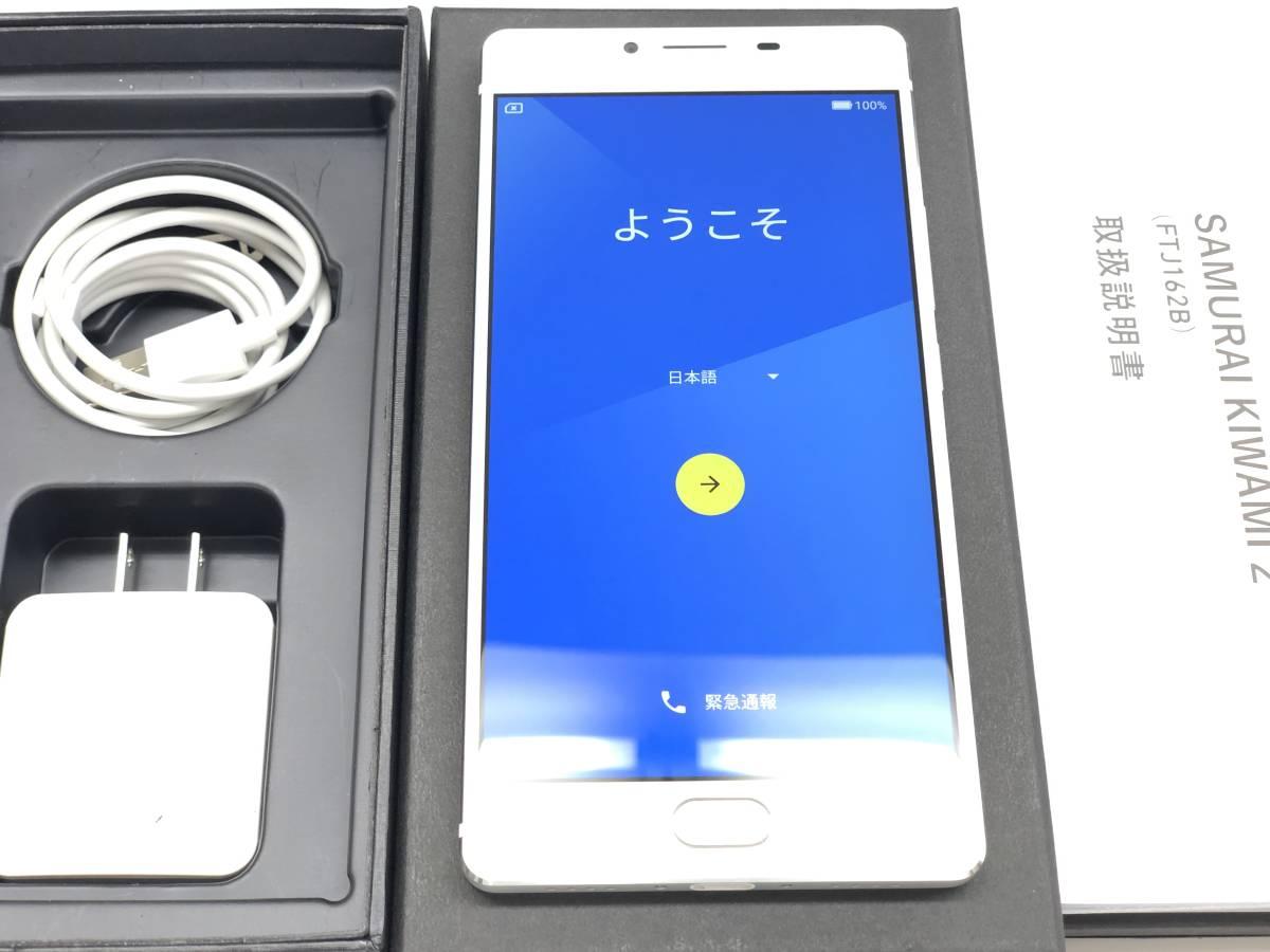 ◆◇国内版SIMフリー freetel(フリーテル) SAMURAI KIWAMI2 (FTJ162B) シルバー 新品同様品◇◆