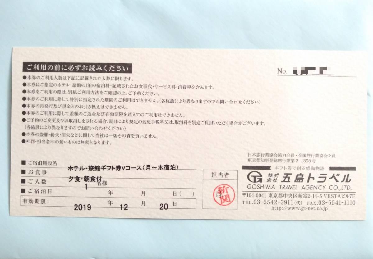 商品チケット(裏面)です
