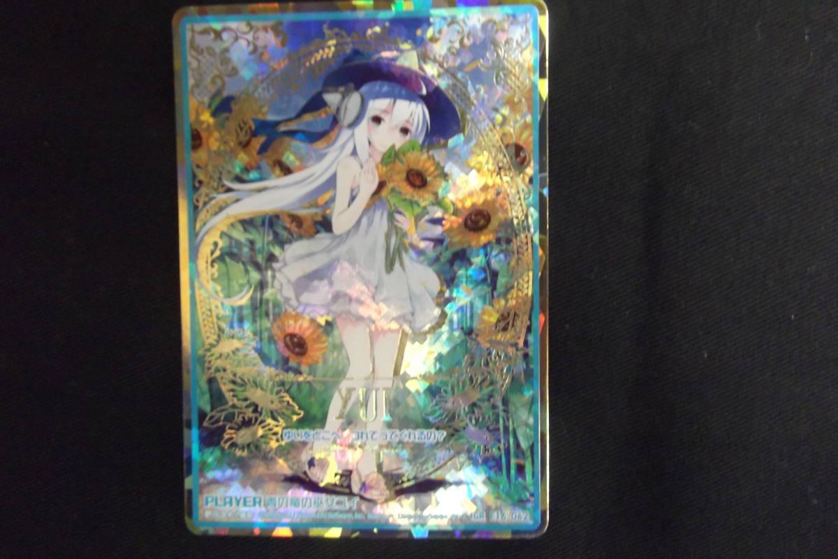 Z/X ゼクス E16 ちび☆ドラ 青の竜の巫女ユイ IGR シークレット