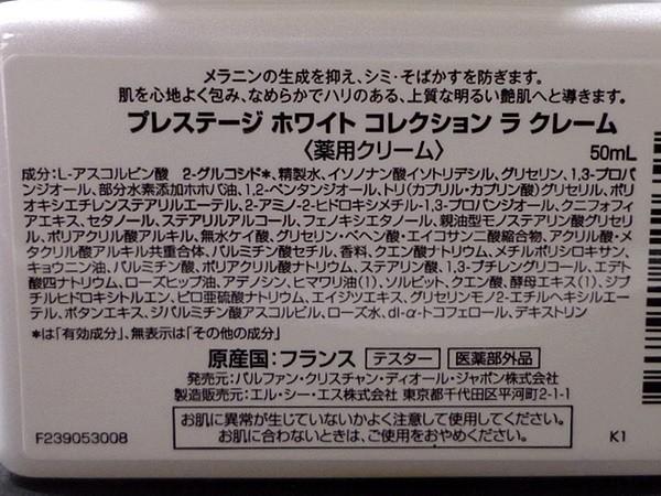 Q94☆ディオール プレステージ ホワイト コレクション ラ クレーム 50ml (フェイスクリーム) 未開封_画像2