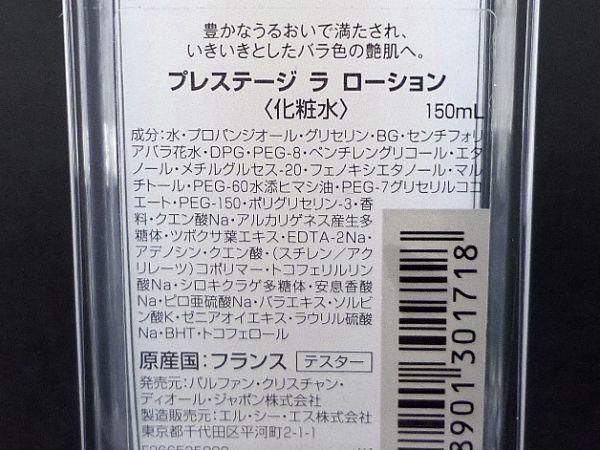 Q39☆ディオール プレステージ ラ ローション 150ml (化粧水) 未使用_画像2