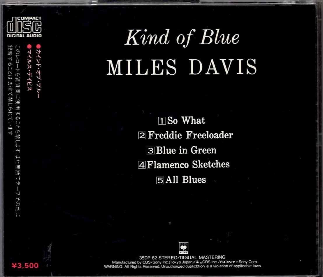★旧規格★マイルス・デイビス/カインド・オブ・ブルー 35DP 62 CSR COMPACT DISC_画像2