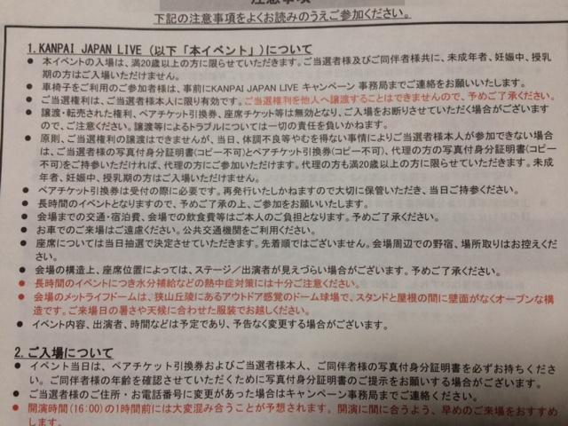♪アサヒスーパードライ♪KANPAI JAPAN LIVE♪ 福山雅治、BEGIN、モンゴル800、OKAMOTO'S♪ペアチケット♪西武ドーム♪送料無料_画像3