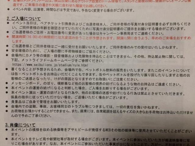 ♪アサヒスーパードライ♪KANPAI JAPAN LIVE♪ 福山雅治、BEGIN、モンゴル800、OKAMOTO'S♪ペアチケット♪西武ドーム♪送料無料_画像4