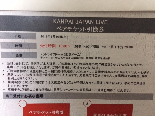 ♪アサヒスーパードライ♪KANPAI JAPAN LIVE♪ 福山雅治、BEGIN、モンゴル800、OKAMOTO'S♪ペアチケット♪西武ドーム♪送料無料_画像2