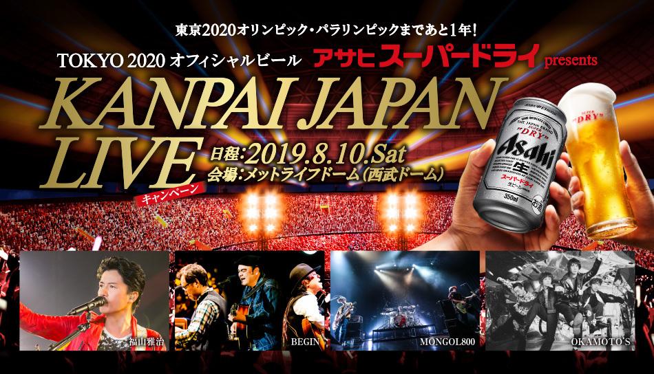 ♪アサヒスーパードライ♪KANPAI JAPAN LIVE♪ 福山雅治、BEGIN、モンゴル800、OKAMOTO'S♪ペアチケット♪西武ドーム♪送料無料