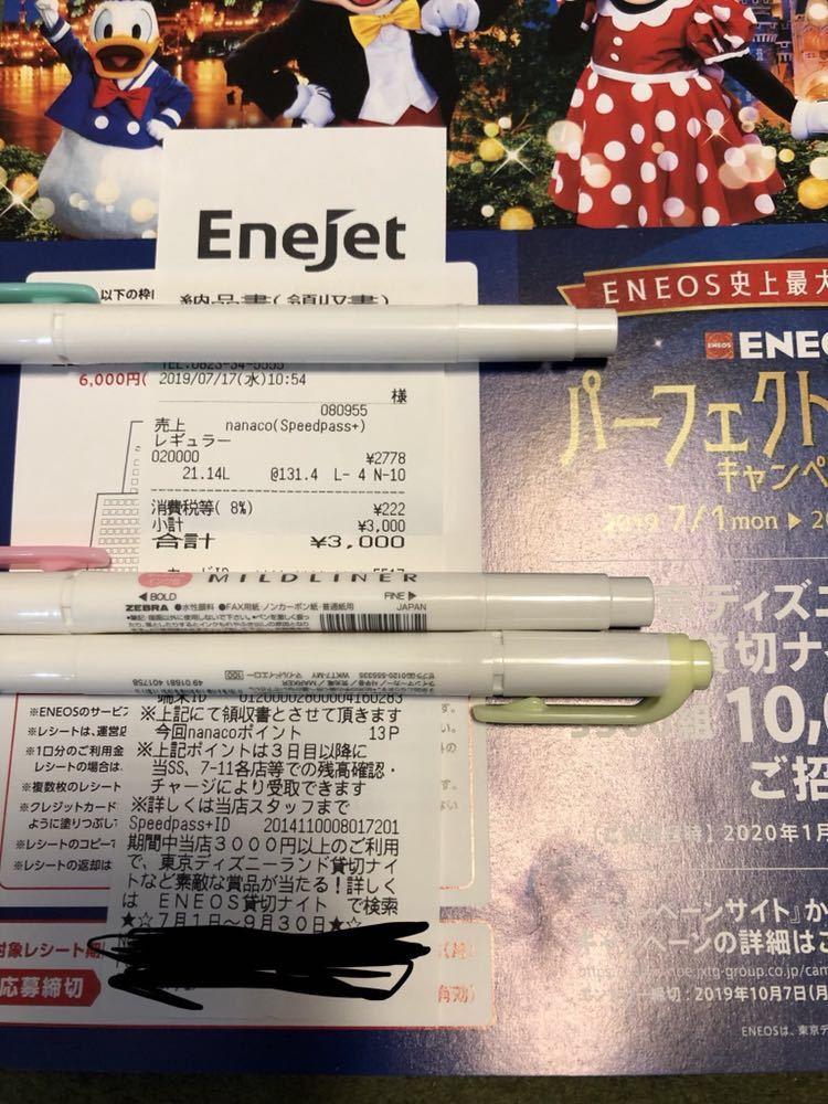 ENEOS 東京ディズニーランド 貸切ナイト応募券+レシート