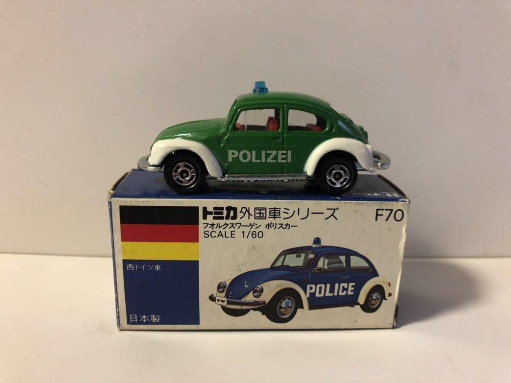 レア物 青箱トミカ 外国車シリーズ F70-1-4 フォルクスワーゲン ポリスカー 当時物 ワーゲンフェア特注品