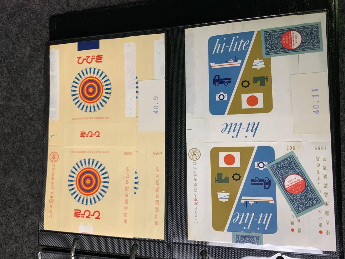 7-82 コレクター放出品 タバコ 煙草 たばこラベル パッケージ 昭和25年~61年 26冊大量 まとめて マイルドセブン ひかり チェリー ホープ_画像7