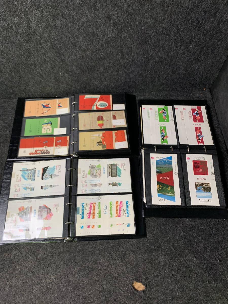 7-82 コレクター放出品 タバコ 煙草 たばこラベル パッケージ 昭和25年~61年 26冊大量 まとめて マイルドセブン ひかり チェリー ホープ_画像3