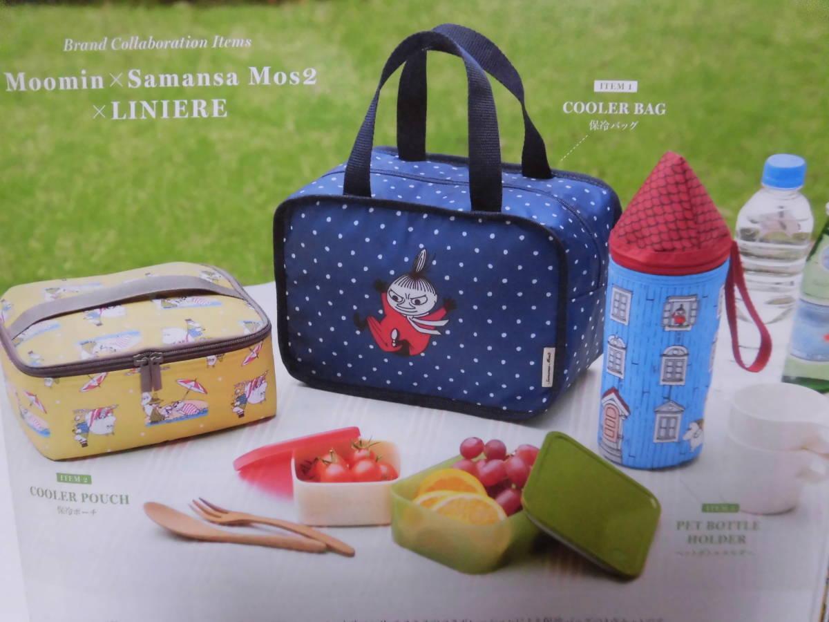 ★ムーミン ひんやり北欧デザインの保冷バッグ3点セット リンネル付録 MOOMINxSamansa Mos2