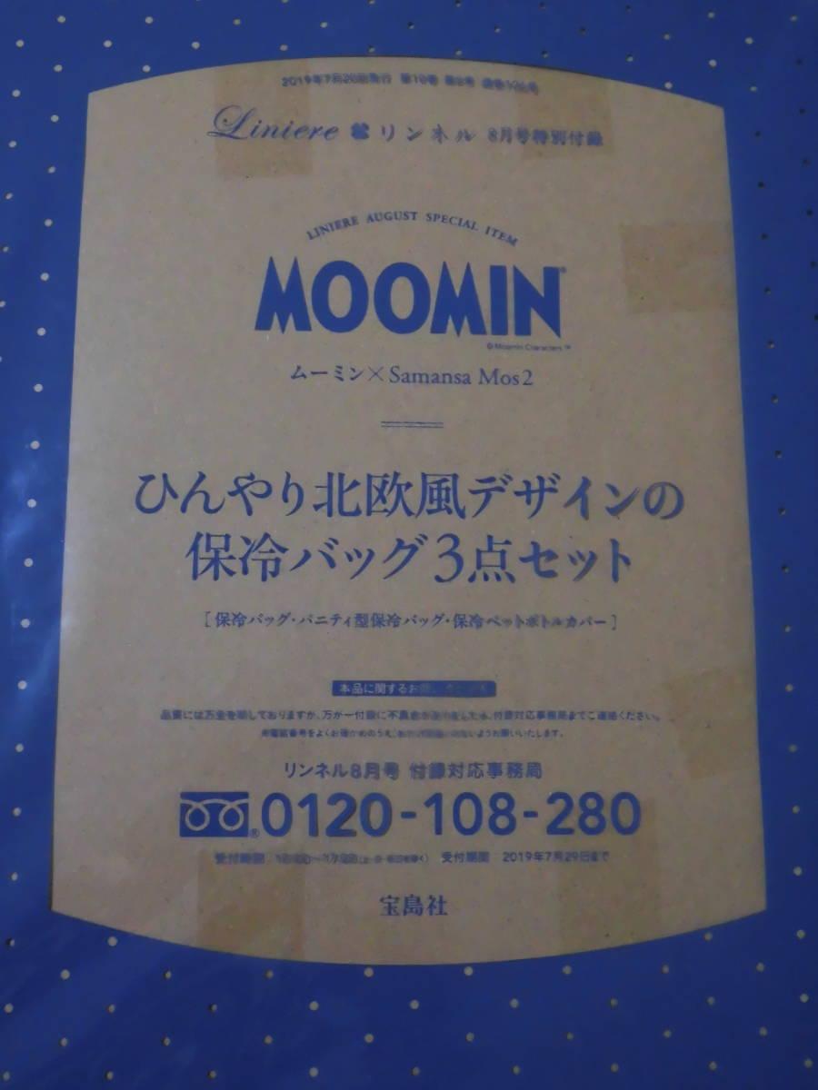 ★ムーミン ひんやり北欧デザインの保冷バッグ3点セット リンネル付録 MOOMINxSamansa Mos2_画像4