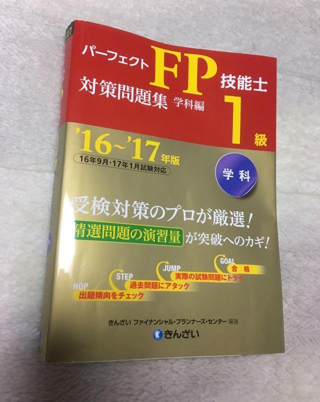 FP1級 ファイナンシャルプランナー きんざい 対策問題集 学科編 16-17年度_画像1