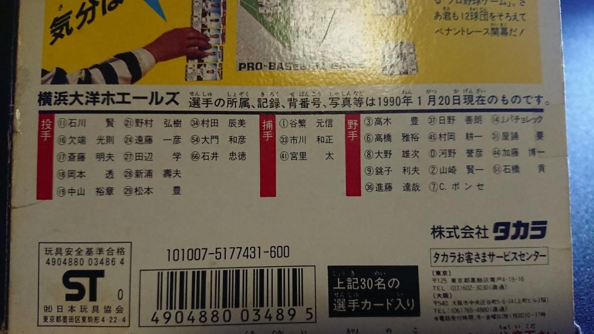 【90年度 横浜大洋ホエールズ 30枚】プロ野球ゲーム タカラ_画像2