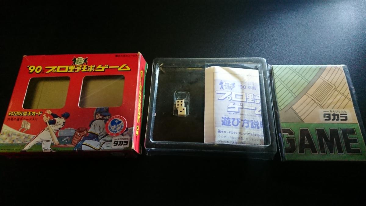 【90年度 横浜大洋ホエールズ 30枚】プロ野球ゲーム タカラ_画像7