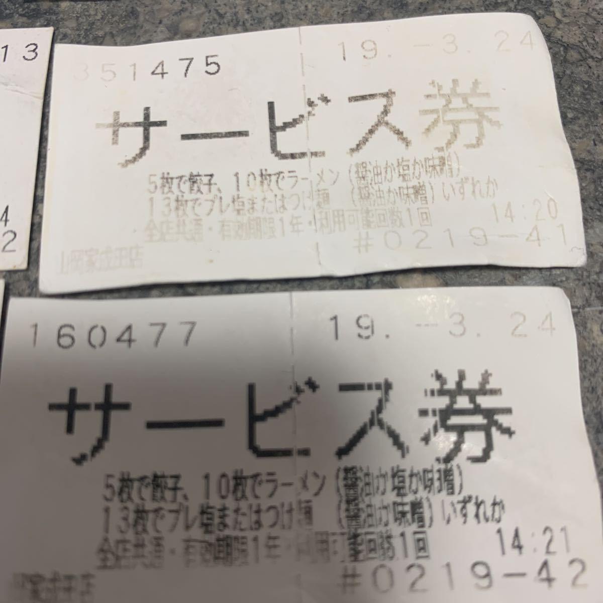 山岡家 サービス券 40枚 Tシャツ ラーメン_画像3