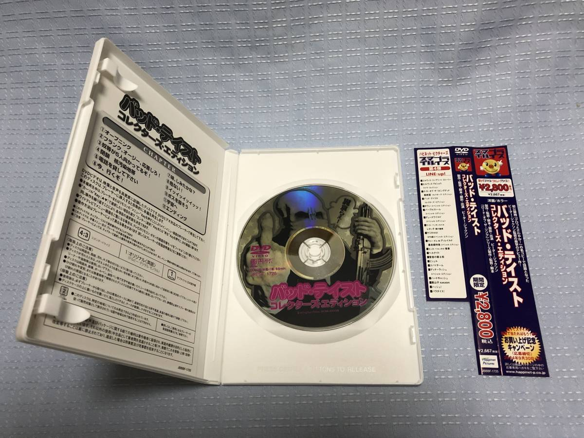 美品 バッド・テイスト DVD ピーター・ジャクソン SF スプラッター ホラー_画像3