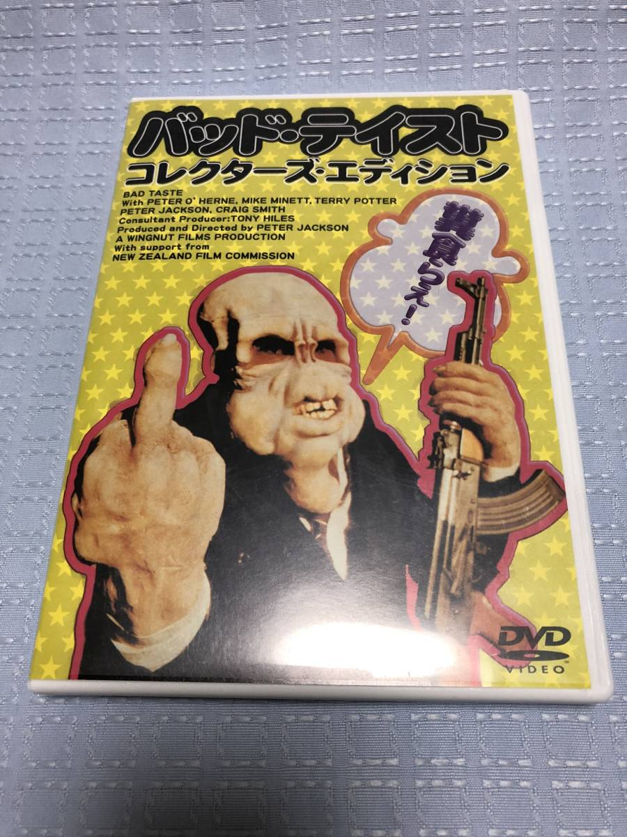 美品 バッド・テイスト DVD ピーター・ジャクソン SF スプラッター ホラー