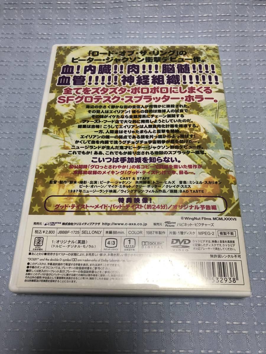 美品 バッド・テイスト DVD ピーター・ジャクソン SF スプラッター ホラー_画像2