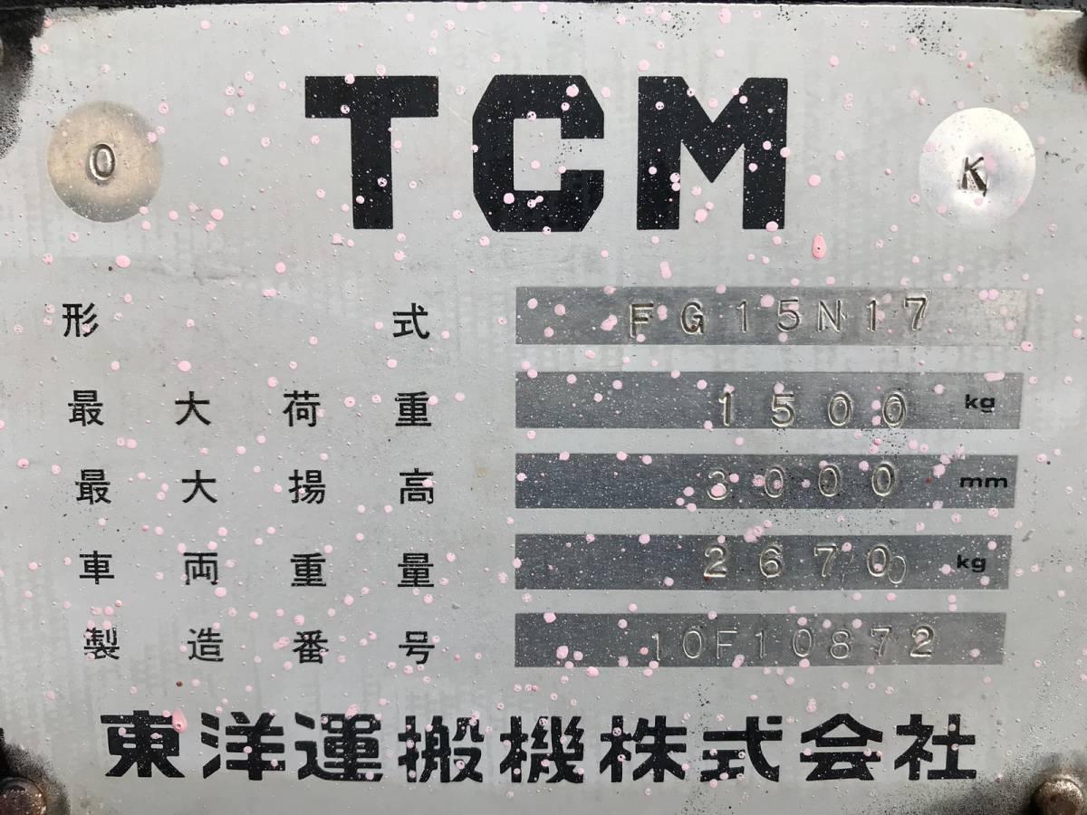 「TCM中古フォークリフトFG15N17ガソリン・フォーク107cm」の画像3