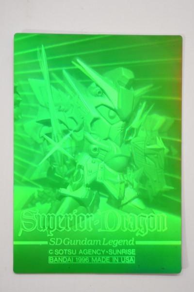 SDガンダム外伝 レジェンド 3D 立体 ホログラムカード スペリオルドラゴン 創通エージェンシー サンライズ バンダイ 1996年 RY-177