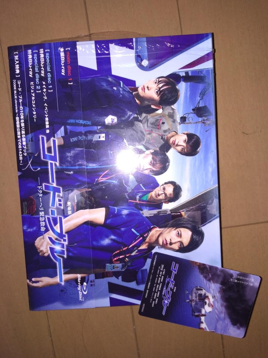 先着特典ICステッカー付き 劇場版コード・ブルー Blu-ray豪華版(山下智久 新垣結衣 新木優子 ブルーレイ DVD)