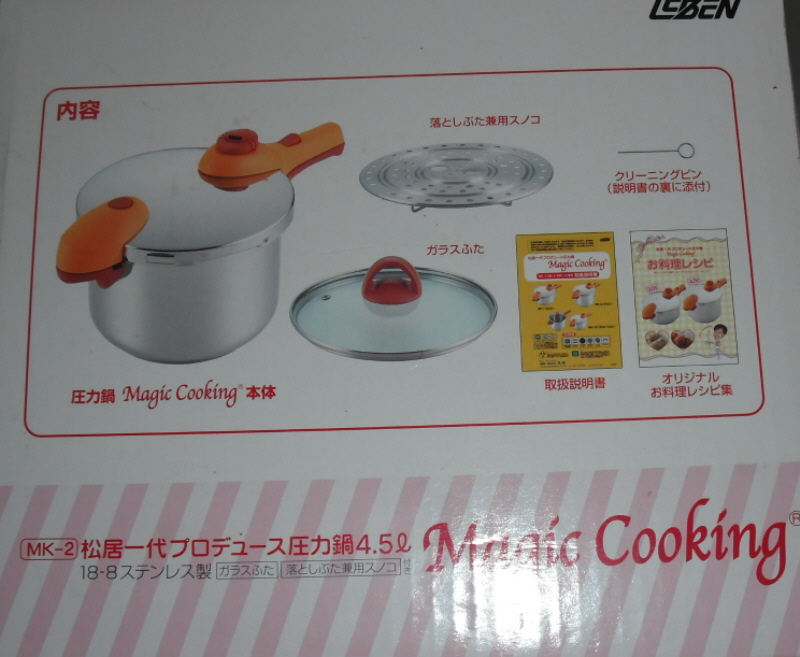 MK-2 松居一代プロデュース圧力鍋4.5l Magic Cooking 中古_画像10