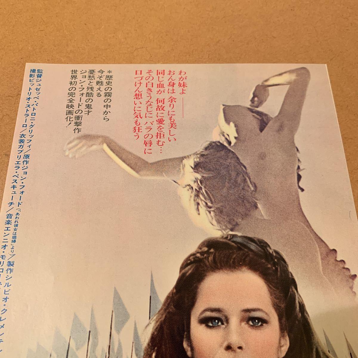 【映画チラシ】『さらば美しき人』1972年公開作品 主演:シャーロット・ランプリング_画像3