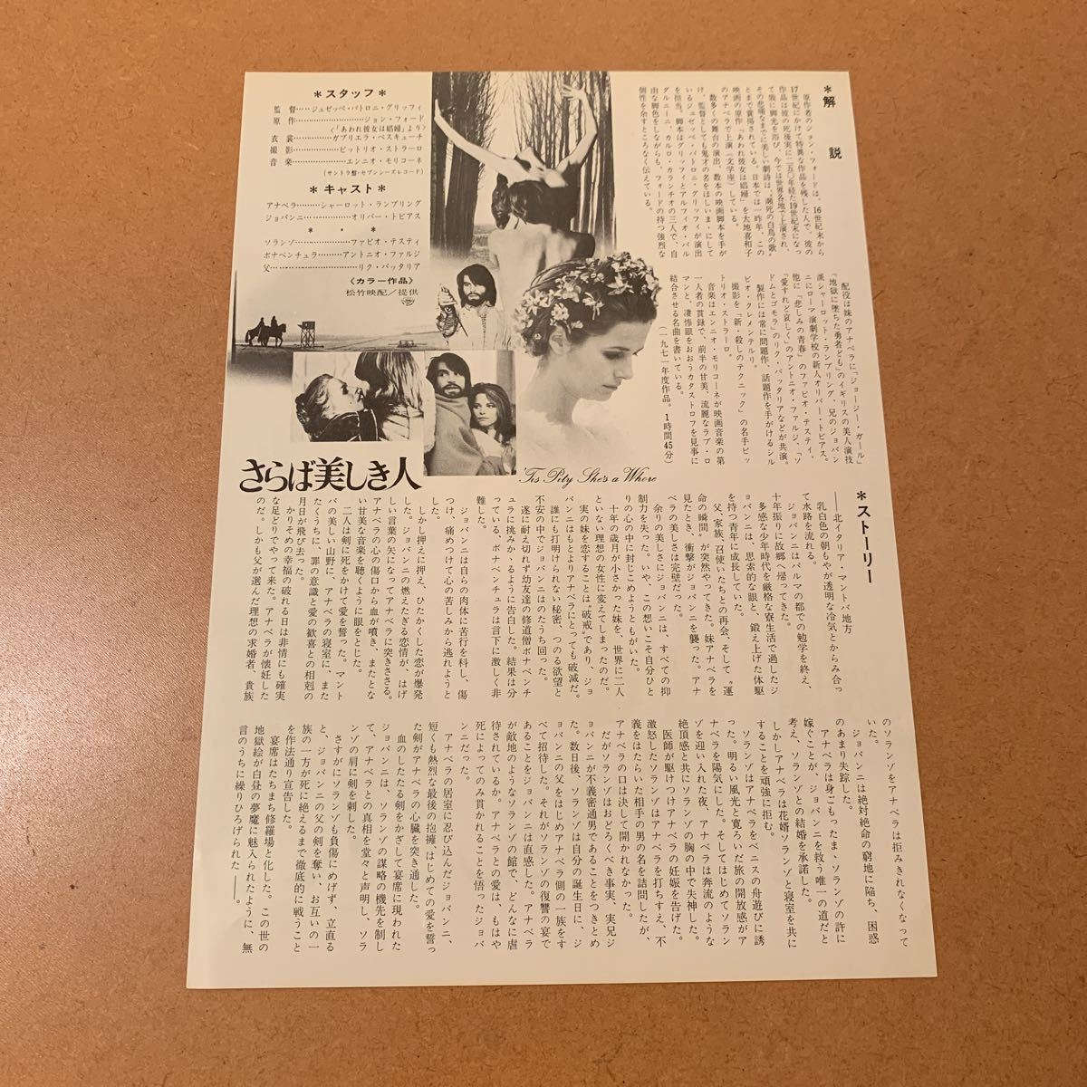 【映画チラシ】『さらば美しき人』1972年公開作品 主演:シャーロット・ランプリング_画像4