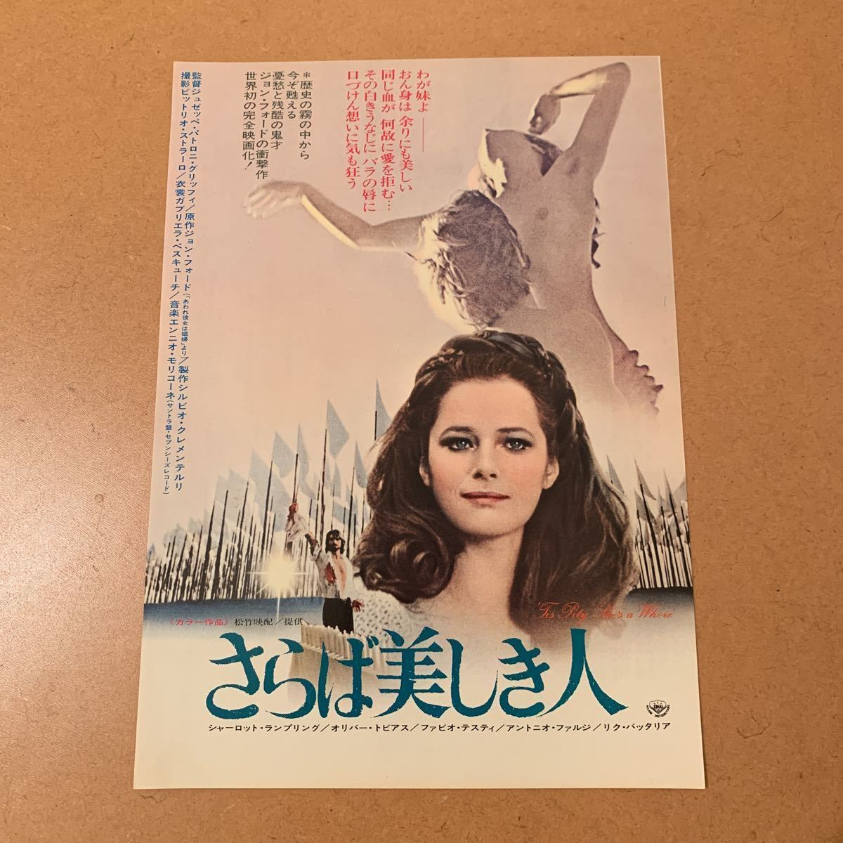 【映画チラシ】『さらば美しき人』1972年公開作品 主演:シャーロット・ランプリング
