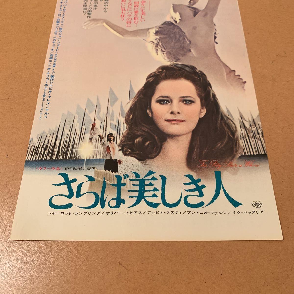 【映画チラシ】『さらば美しき人』1972年公開作品 主演:シャーロット・ランプリング_画像2