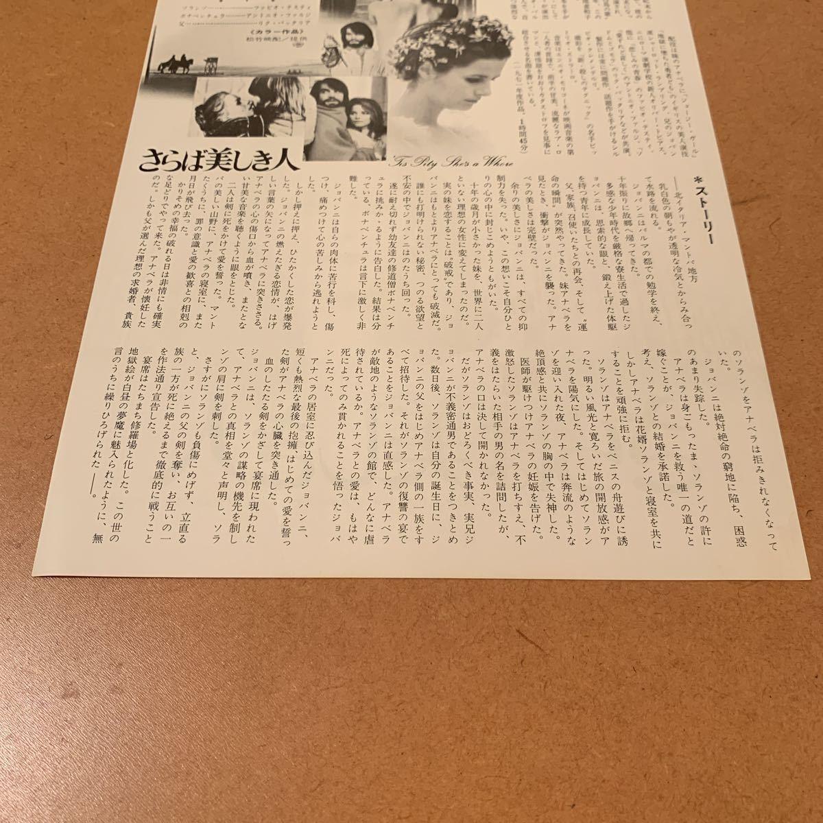 【映画チラシ】『さらば美しき人』1972年公開作品 主演:シャーロット・ランプリング_画像6