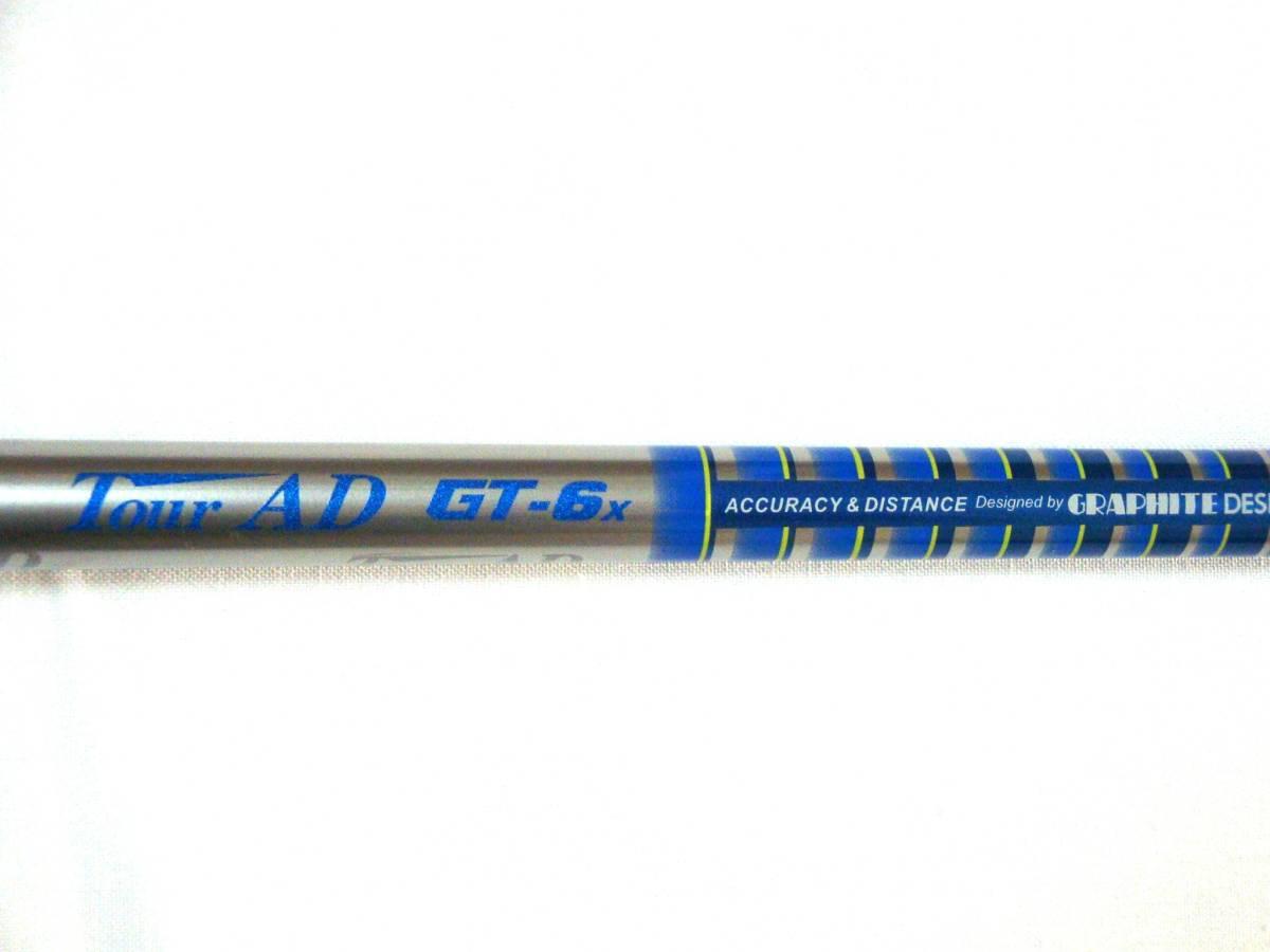 希少の(X)!! つかまりはじく!! ツアーAD GT-6(X) ピン PING 3W用 G400 G400 STRETCH3 G400 SF TEC 対応スリーブ付シャフト_画像8