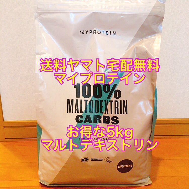 【マイプロテイン 】お徳用マルトデキストリン5kg(粉飴)筋トレ MYPROTEIN