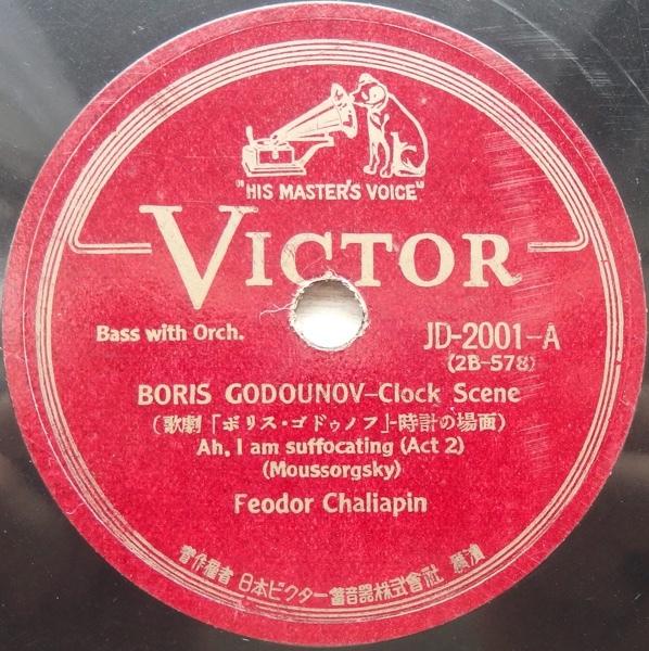 SP ムソルグスキー ボリス・ゴドゥノフ ~ 第2幕 時計の場面 第4幕 ボリスの死 フョードル・シャリアピン_画像3