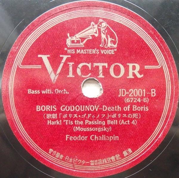 SP ムソルグスキー ボリス・ゴドゥノフ ~ 第2幕 時計の場面 第4幕 ボリスの死 フョードル・シャリアピン_画像4