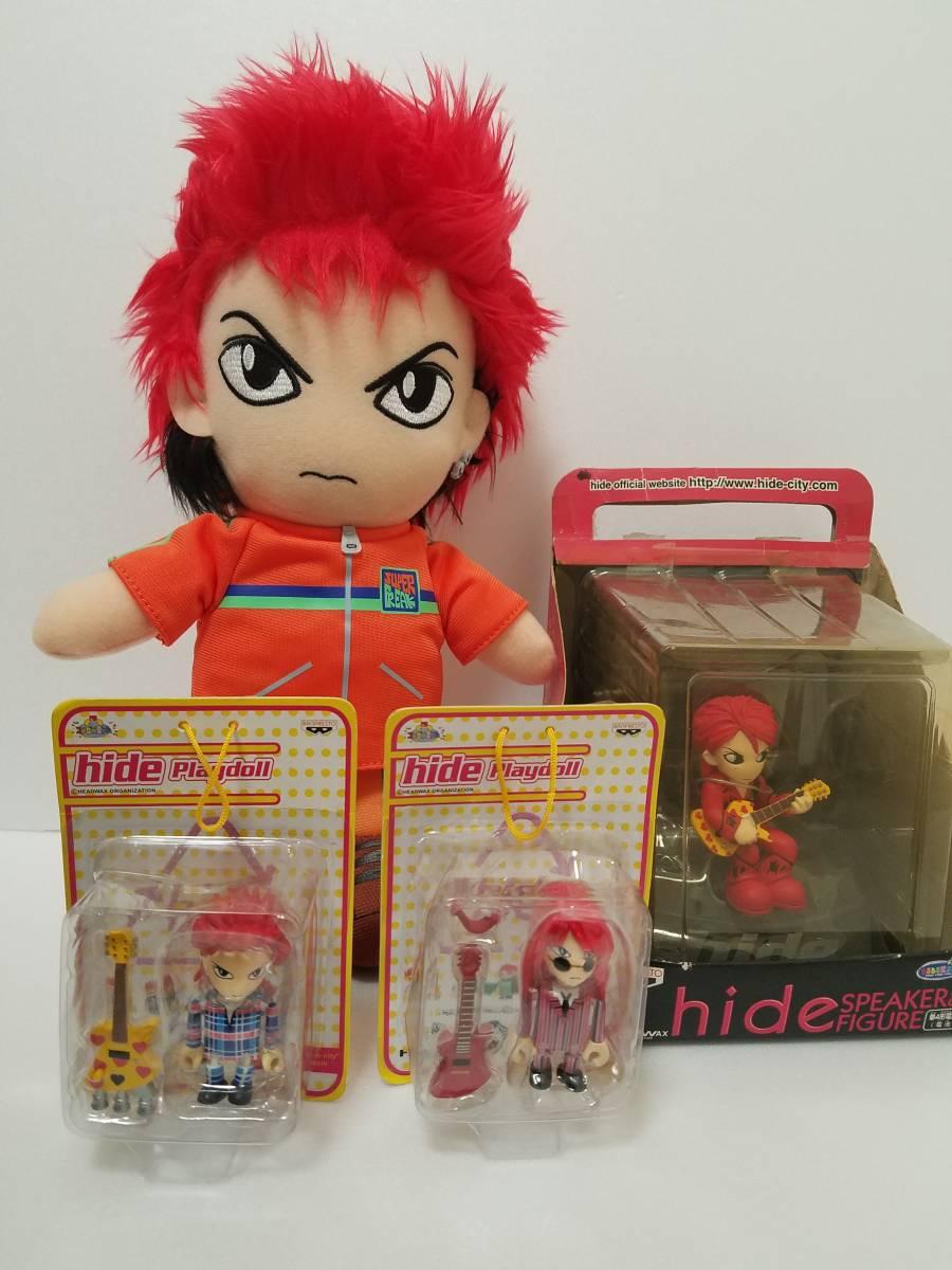 非売品 X JAPAN「hide でっかいぬいぐるみ 2019ver」「hideプレイドール2種」 「hideスピーカーフィギュア」セット