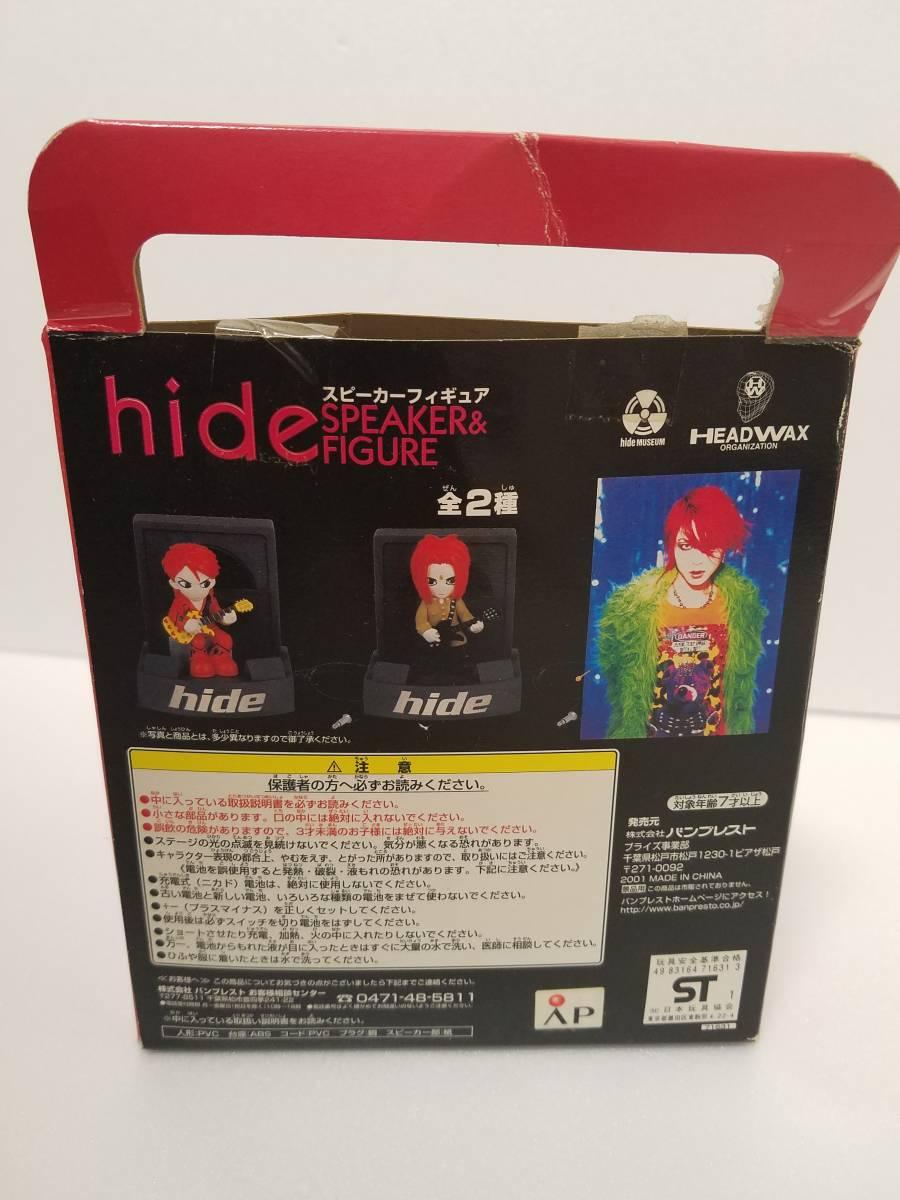 非売品 X JAPAN「hide でっかいぬいぐるみ 2019ver」「hideプレイドール2種」 「hideスピーカーフィギュア」セット_画像7