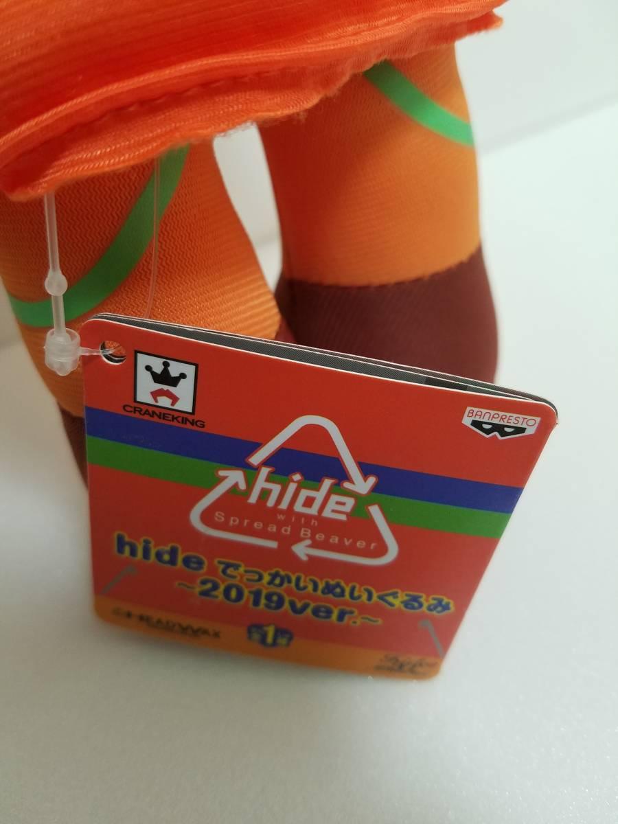 非売品 X JAPAN「hide でっかいぬいぐるみ 2019ver」「hideプレイドール2種」 「hideスピーカーフィギュア」セット_画像8