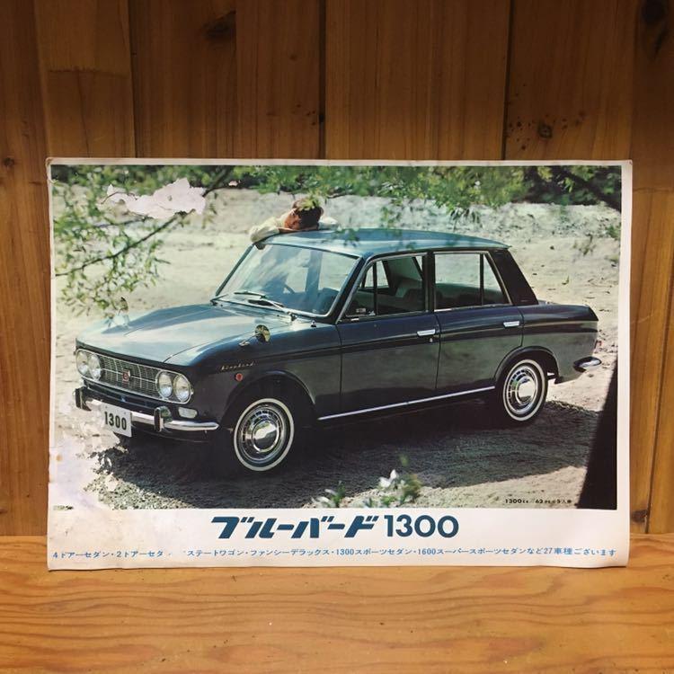 送料無料 ブルーバード1300 DP411 カタログ パンフレット 難あり