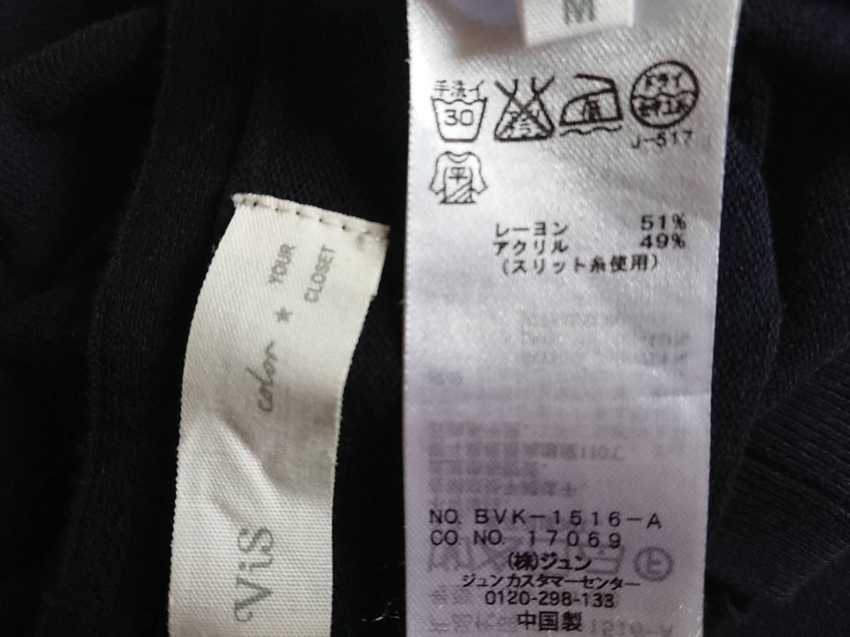 ●VIS ビス プーラフリーム 黒 Vネック カーディガン シンプル シャリ感 M 美品_画像3