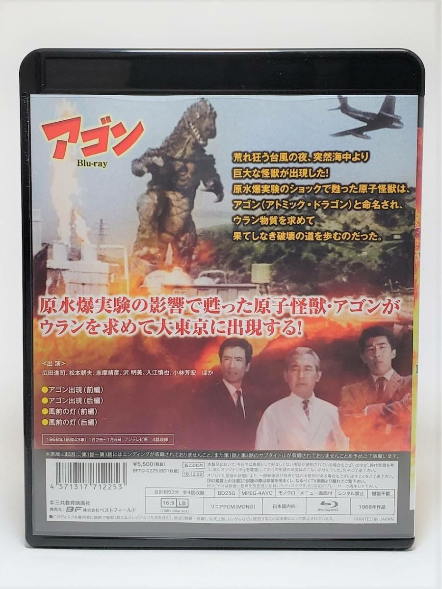 1円 ■美品■ 送料無料! 「アゴン」ブルーレイ 全4話 広田進司_画像2